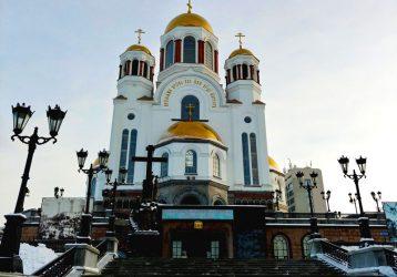Храм-на-Крови-Екатеринбург