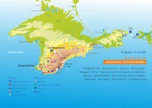 Крымские-приключения