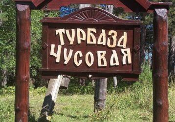 БО Чусовая