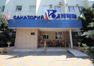 Санаторий Родник фасад