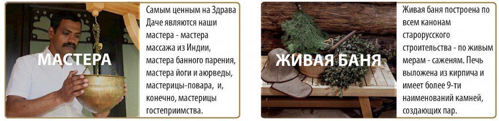 """Программа """"Антистресс за городом"""" на Здрава Даче"""