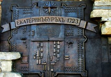 Екатеринбург-4-дня
