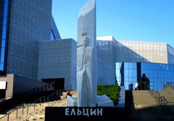 Екатеринбург-Ельцин-центр