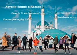 летняя акция по Казани