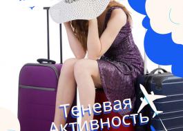 Как обманывают Туристов