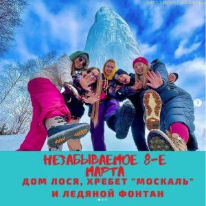 Новый тур выходного дня: Дом лося, хребет «Москаль», Ледяной фонтан